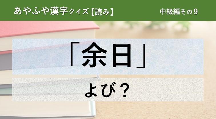 意外と間違える!あやふや漢字クイズ!【読み】中級編 その9