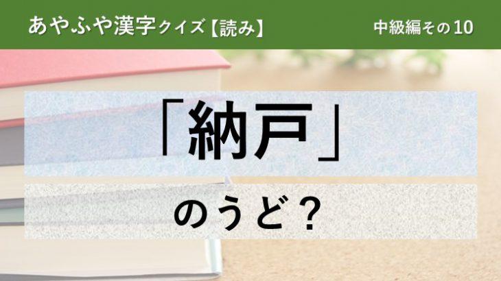 意外と間違える!あやふや漢字クイズ!【読み】中級編 その10