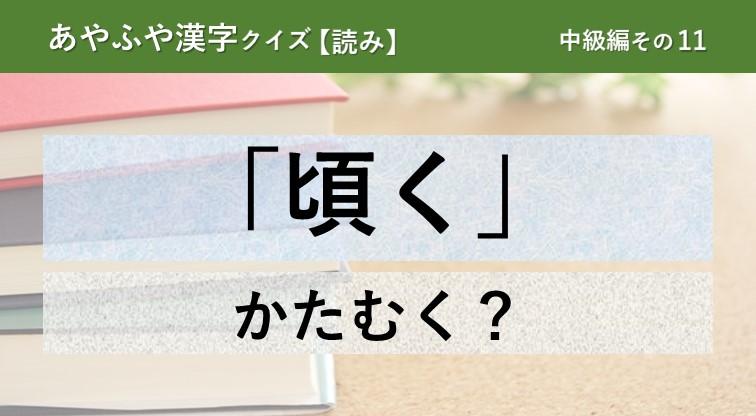 意外と間違える!あやふや漢字クイズ!【読み】中級編 その11