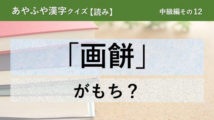意外と間違える!あやふや漢字クイズ!【読み】中級編 その12