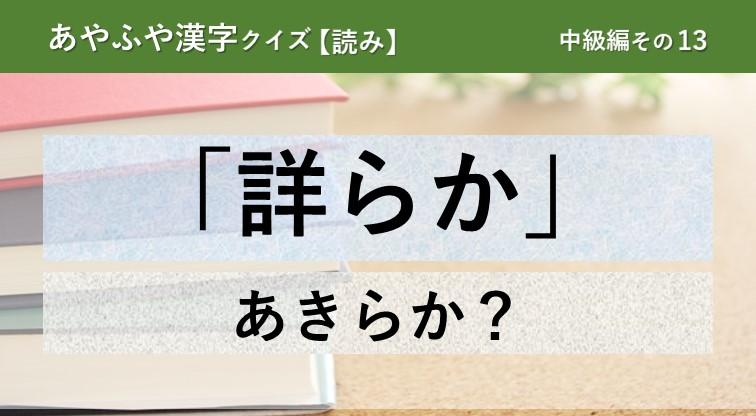 意外と間違える!あやふや漢字クイズ!【読み】中級編 その13