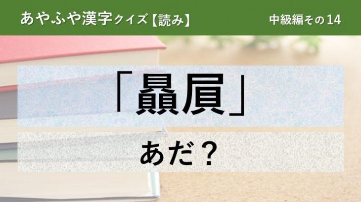意外と間違える!あやふや漢字クイズ!【読み】中級編 その14