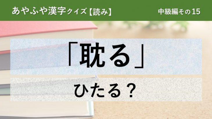 意外と間違える!あやふや漢字クイズ!【読み】中級編 その15