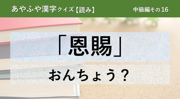 意外と間違える!あやふや漢字クイズ!【読み】中級編 その16
