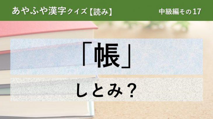 意外と間違える!あやふや漢字クイズ!【読み】中級編 その17
