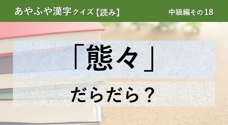 意外と間違える!あやふや漢字クイズ!【読み】中級編 その18