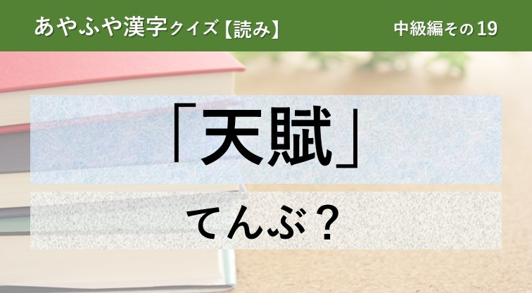 意外と間違える!あやふや漢字クイズ!【読み】中級編 その19