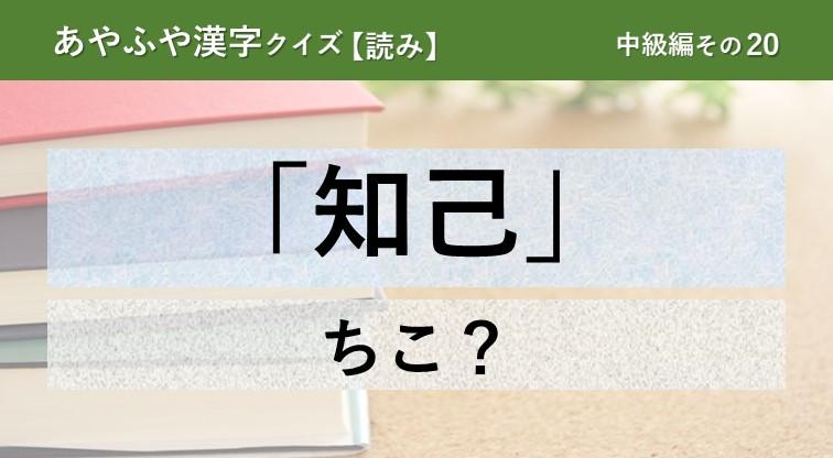 意外と間違える!あやふや漢字クイズ!【読み】中級編 その20