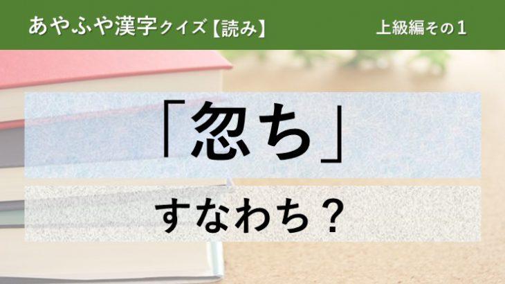 意外と間違える!あやふや漢字クイズ!【読み】上級編 その1