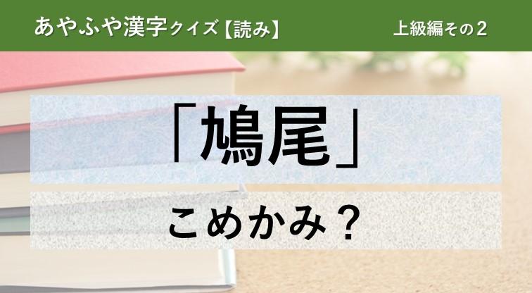 意外と間違える!あやふや漢字クイズ!【読み】上級編 その2