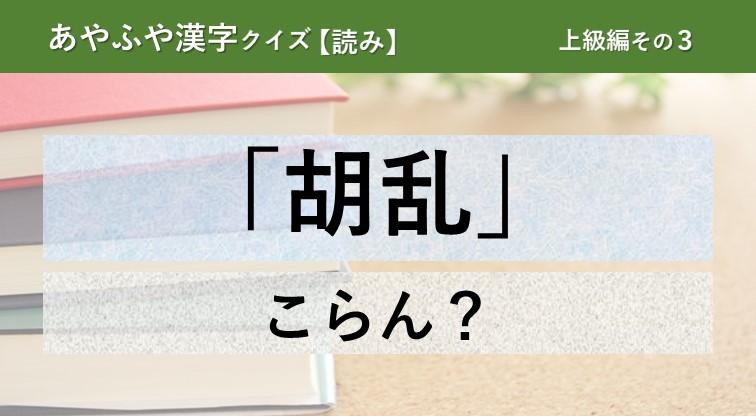 意外と間違える!あやふや漢字クイズ!【読み】上級編 その3