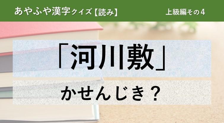 意外と間違える!あやふや漢字クイズ!【読み】上級編 その4