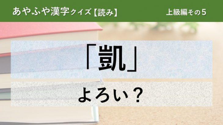 意外と間違える!あやふや漢字クイズ!【読み】上級編 その5