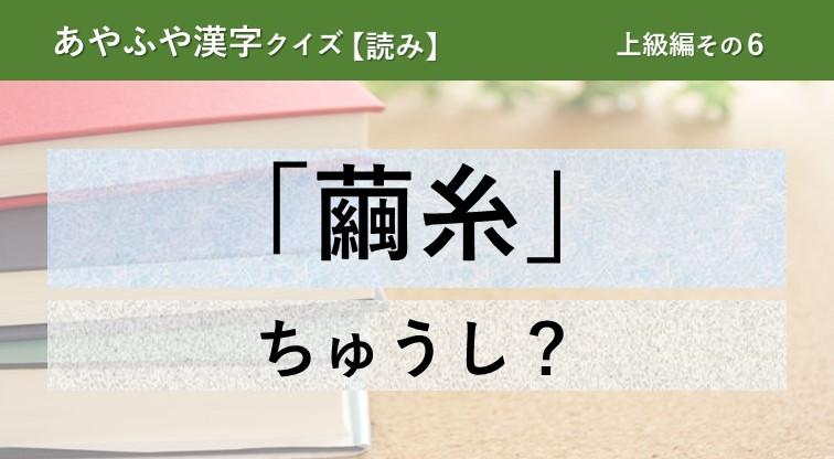 意外と間違える!あやふや漢字クイズ!【読み】上級編 その6