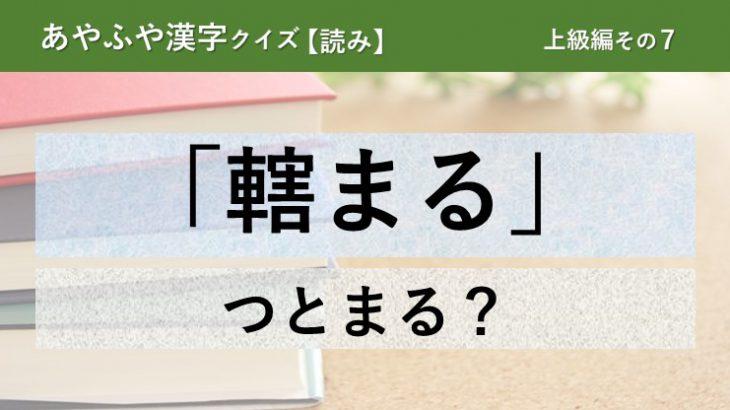 意外と間違える!あやふや漢字クイズ!【読み】上級編 その7