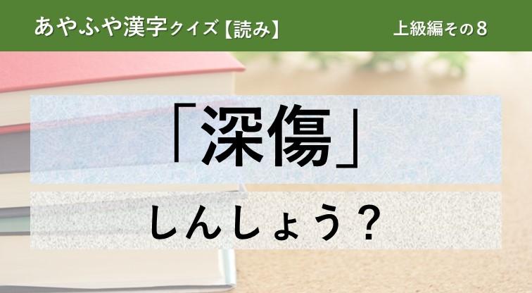 意外と間違える!あやふや漢字クイズ!【読み】上級編 その8