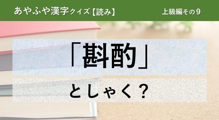 意外と間違える!あやふや漢字クイズ!【読み】上級編 その9