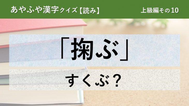 意外と間違える!あやふや漢字クイズ!【読み】上級編 その10