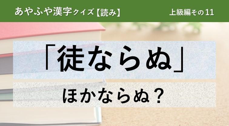 意外と間違える!あやふや漢字クイズ!【読み】上級編 その11