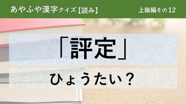 意外と間違える!あやふや漢字クイズ!【読み】上級編 その12