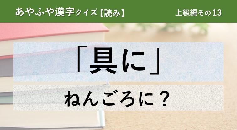 意外と間違える!あやふや漢字クイズ!【読み】上級編 その13