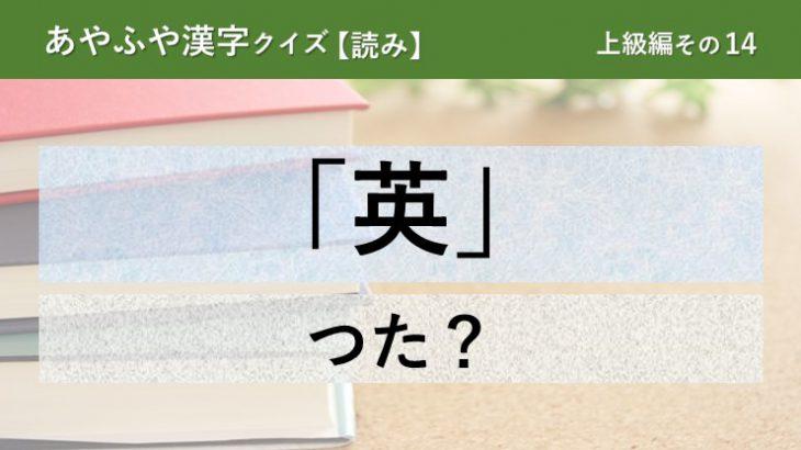 意外と間違える!あやふや漢字クイズ!【読み】上級編 その14