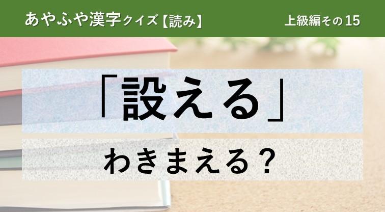 意外と間違える!あやふや漢字クイズ!【読み】上級編 その15