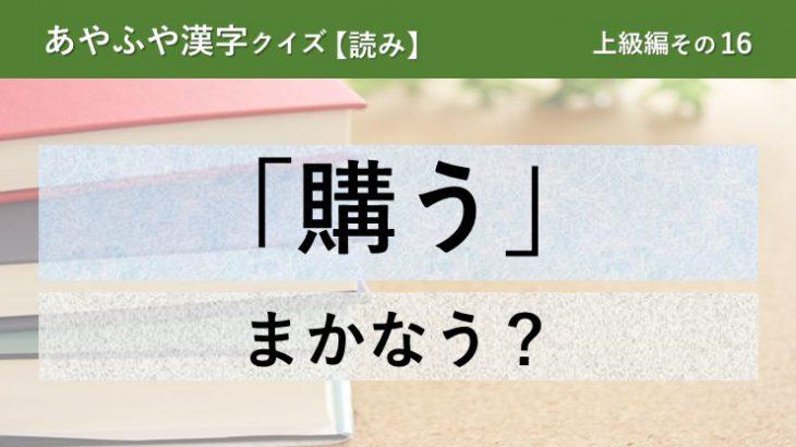 意外と間違える!あやふや漢字クイズ!【読み】上級編 その16