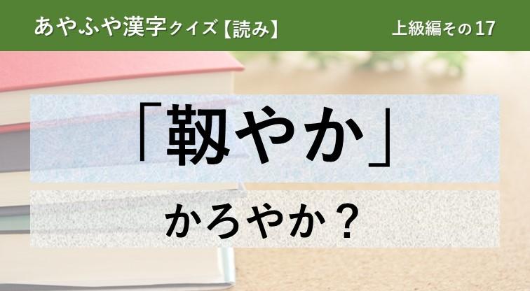 意外と間違える!あやふや漢字クイズ!【読み】上級編 その17