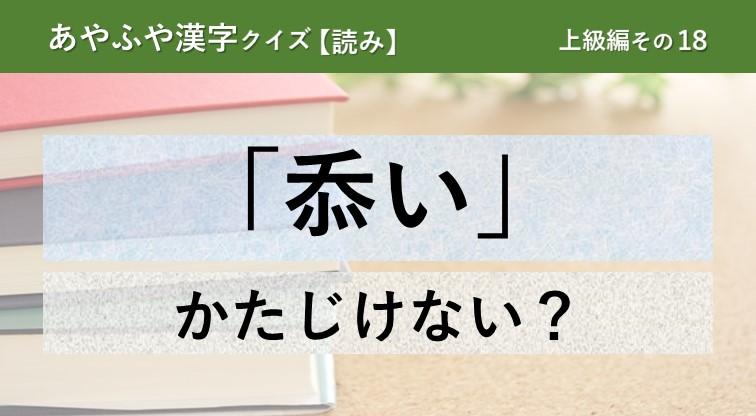 意外と間違える!あやふや漢字クイズ!【読み】上級編 その18