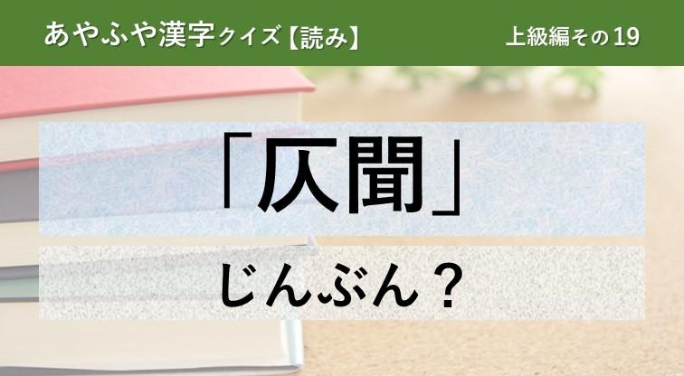 意外と間違える!あやふや漢字クイズ!【読み】上級編 その19