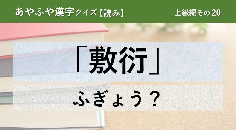 意外と間違える!あやふや漢字クイズ!【読み】上級編 その20