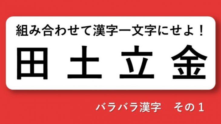 頭の体操!バラバラ漢字クイズ  その1