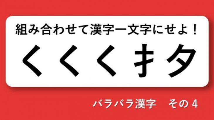 頭の体操!バラバラ漢字クイズ  その4