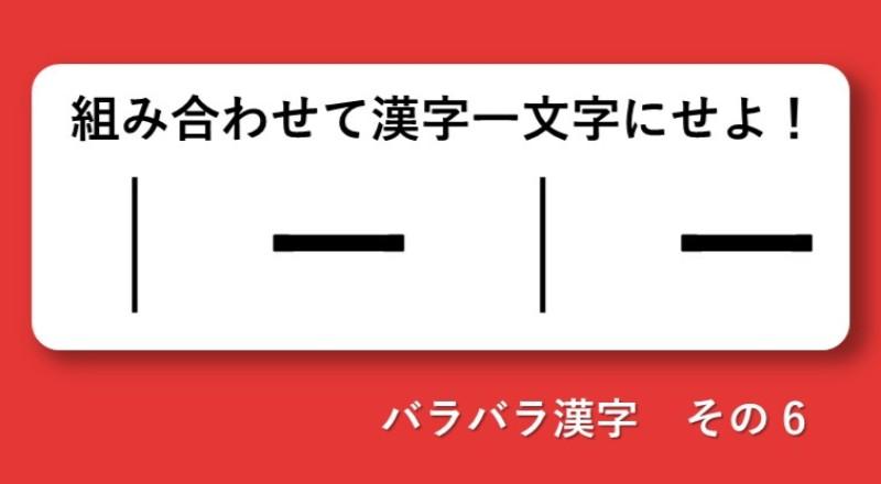 頭の体操!バラバラ漢字クイズ  その6