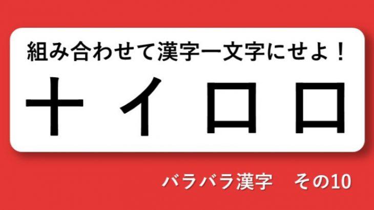 頭の体操!バラバラ漢字クイズ  その10