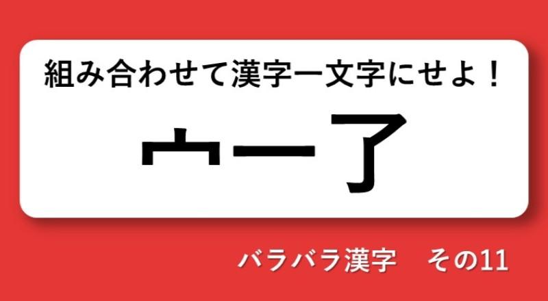 頭の体操!バラバラ漢字クイズ  その11