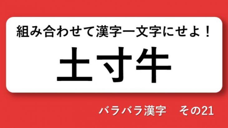 頭の体操!バラバラ漢字クイズ  その21