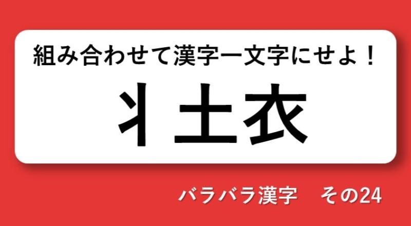 頭の体操!バラバラ漢字クイズ  その24