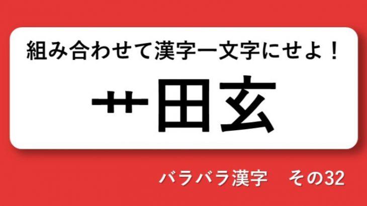 頭の体操!バラバラ漢字クイズ  その32