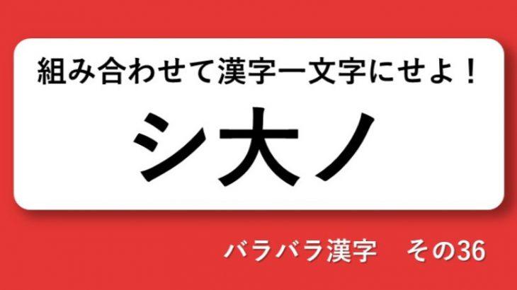 頭の体操!バラバラ漢字クイズ  その36