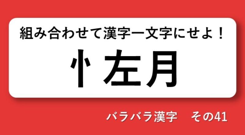頭の体操!バラバラ漢字クイズ  その41