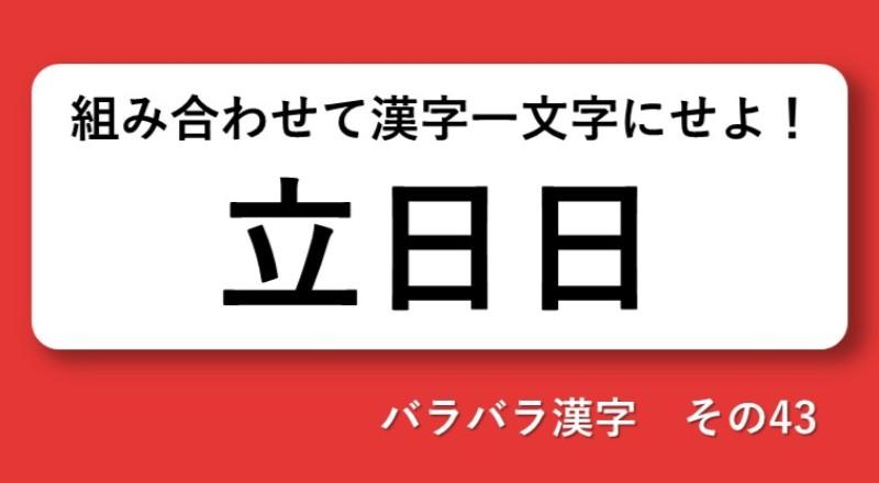 頭の体操!バラバラ漢字クイズ  その43