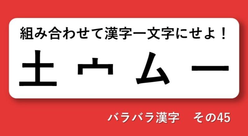 頭の体操!バラバラ漢字クイズ  その45