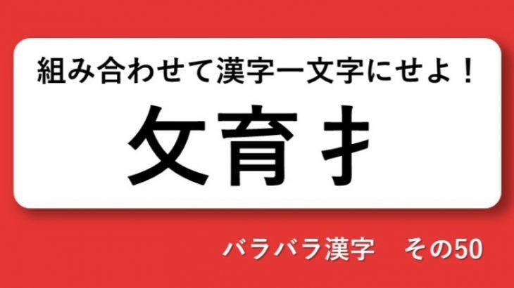 バラバラ漢字クイズ