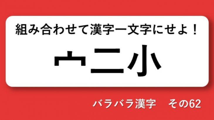 頭の体操!バラバラ漢字クイズ  その62
