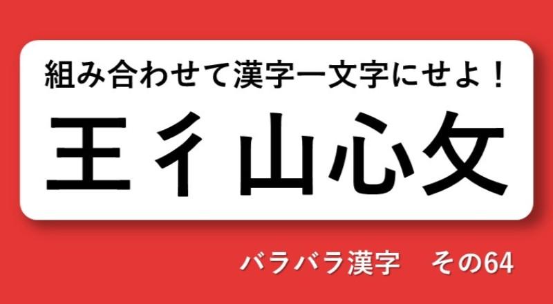 頭の体操!バラバラ漢字クイズ  その64