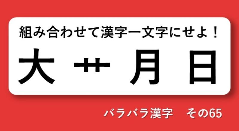 頭の体操!バラバラ漢字クイズ  その65
