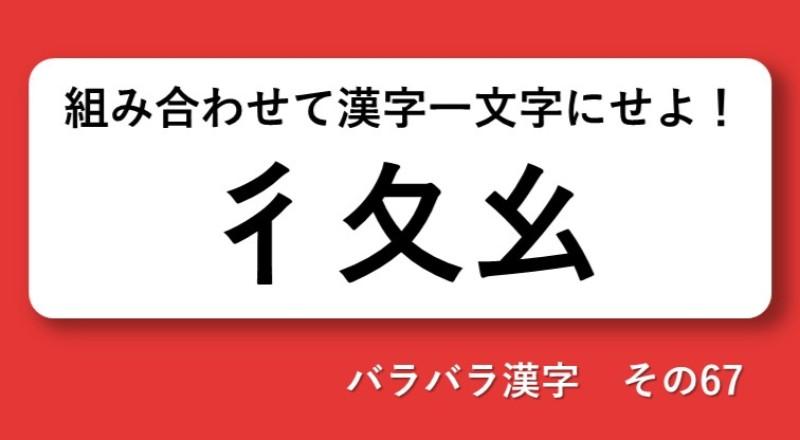 頭の体操!バラバラ漢字クイズ  その67