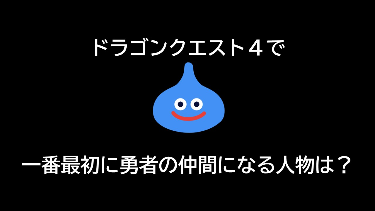 【ドラクエウォーク発売記念】懐かしのドラクエシリーズ!クイズ